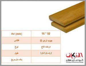 چوب-ترمووود-ارزان
