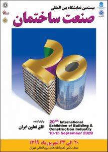 بیستمین نمایشگاه صنعت ساختمان شهریور ماه سال1399