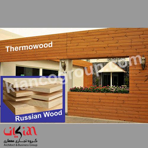 تفاوت چوب ترمووود و چوب روس
