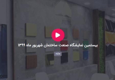 بیستمین نمایشگاه صنعت ساختمان شهریور ماه ۱۳۹۹